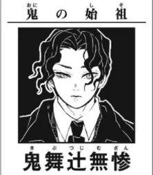 鬼滅の刃 夢小説 鬼舞辻無惨